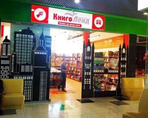 Открытие книжного магазина в ТЦ Апрель