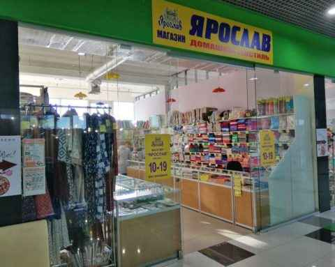 Открытие магазина «Ярослав» в ТЦ Апрель
